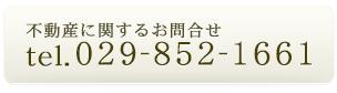 029-852-1661